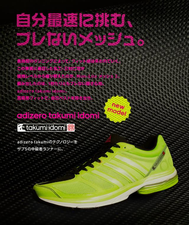 Adidas Takumi Idomi