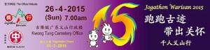 Jogathon Warisan 2015