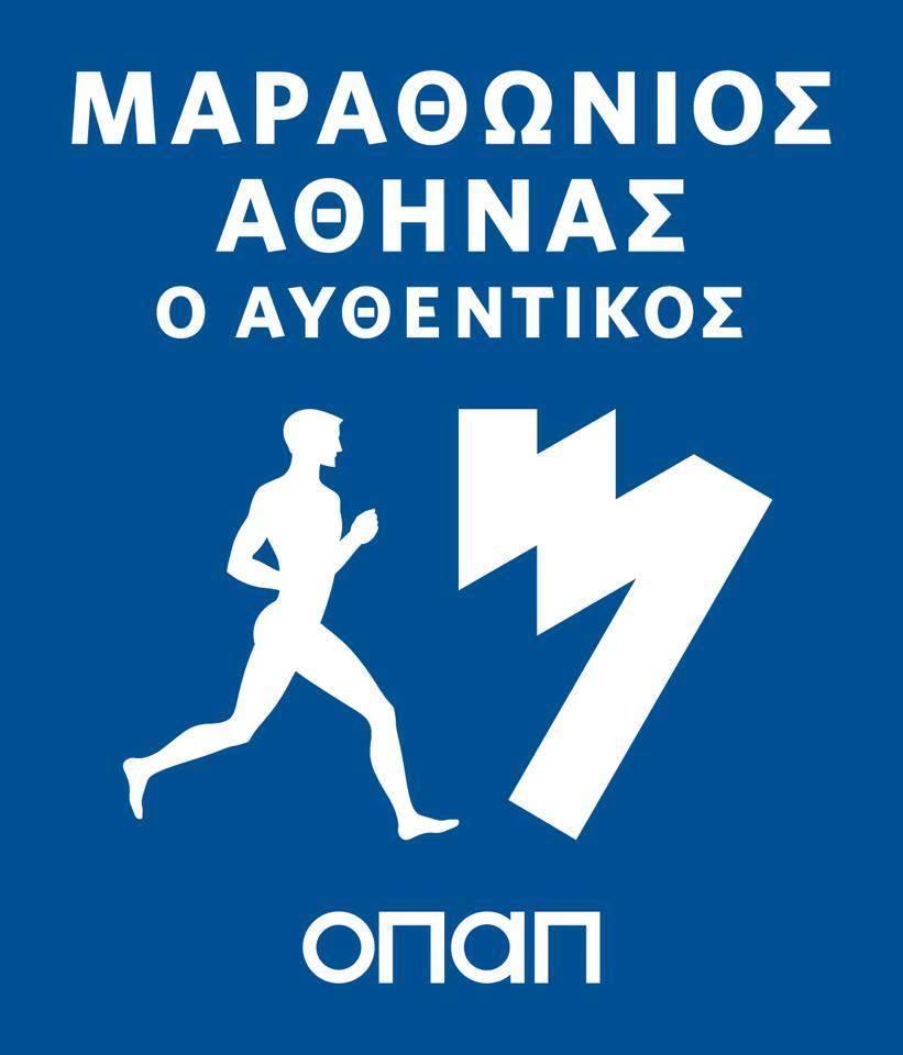 AthensMarathonlogo