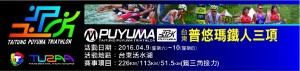 Taitung Puyuma International Triathlon And Relay Race 2016