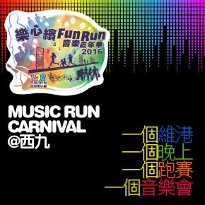 樂心繽Fun Run 音樂嘉年華 2016 Music Run Carnival