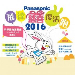 Panasonic 飛達慈善復活跑 Pacers Charity Easter Run 2016