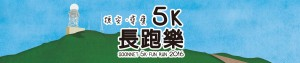 Soonnet 5K Fun Run 2016