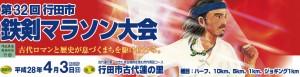 Gyouda Tekken Marathon 第32回行田市鉄剣マラソン 2016