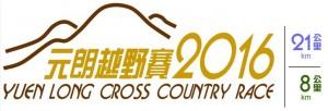 元朗越野賽 Yuen Long Cross Country Race 2016