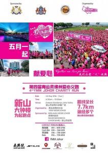4th YMM Johor Charity Run 2016