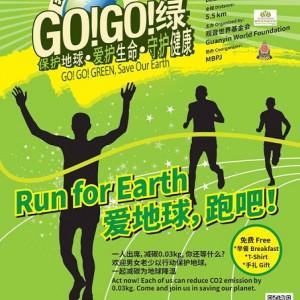 Go Go Green 2016 – Run for Earth