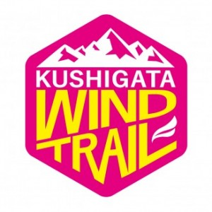 Kushigata Wind Trail 2016