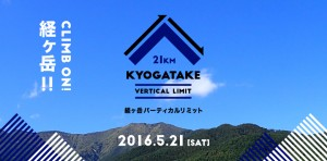 Kyogatake Vertical Limit 2016