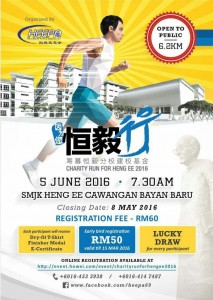 Charity Run For Heng Ee 2016