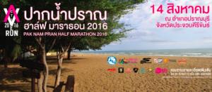 Pak Nam Pran Half Marathon 2016