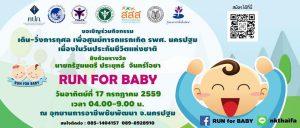 Run For Baby Minimarathon 2016