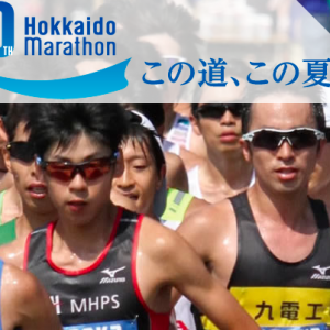 Hokkaido Marathon 2016