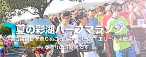 Summer of Tamagawa Half Marathon 2016