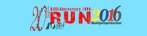 BJSS: 20th Anniversary Run 2016