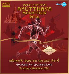 Ayutthaya Marathon 2016