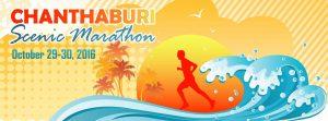 Chanthaburi Scenic Marathon 2016