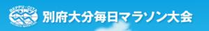 beppu_2017_logo