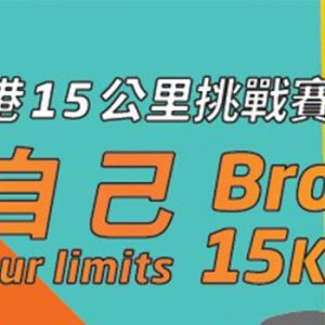 Brooks Hong Kong 15 km Challenge 2016