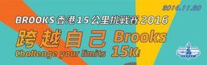 brooks_2016_logo