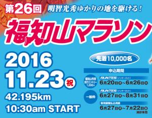 fuku_2016_logo