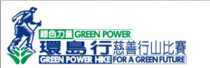 Green Power Hike 2017