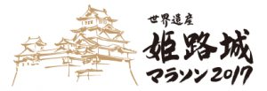 himeji_2017_logo