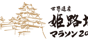 World Heritage Himeji Castle Marathon 2017