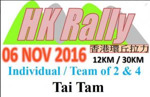 HK Rally (Trail Running) 2016
