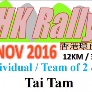 HK Rally (Trail Running) 2016