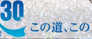 Hokkaido Marathon 2017