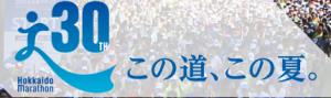 hokaiddo_2017_logo
