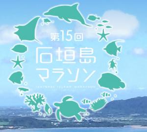 ishi_2017_logo