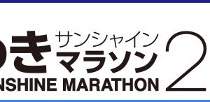 Iwaki Sunshine Marathon 2017