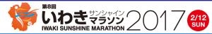 iwaki_2017_logo