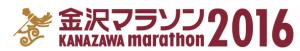 Kanazawa Marathon 2016