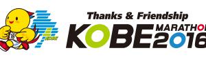 Kobe Marathon 2016