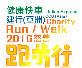 Lifeline Express CCB (Asia) Charity Walk 2016