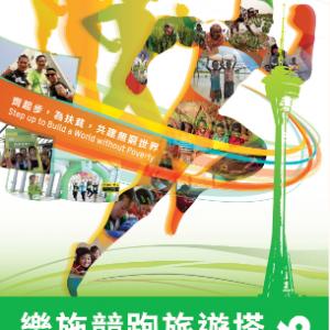 Oxfam Tower Run 2016 – Macau