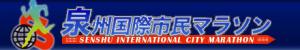 senshu_2017_logo