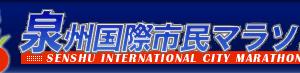 Senshu International City Marathon 2017
