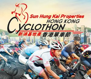 Sun Hung Kai Properties Hong Kong Cyclothon 2016