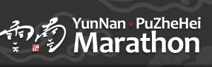 Yunnan – Puzhehei International Marathon 2016