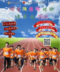 Kwun Tong Junior Police Call Fight Crime and Racial Harmony Healthy Run 2016