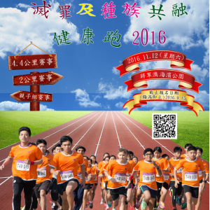 Kwun Tong Junior Police Call Fight Crime and Racial Harmony Healthy Run 2016