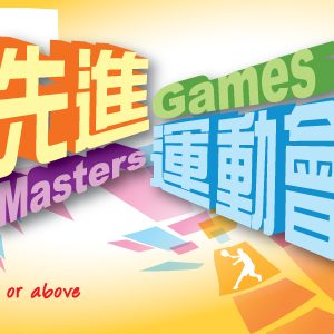 Master Games 2016