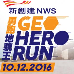 NWS Geo Hero Run 2016