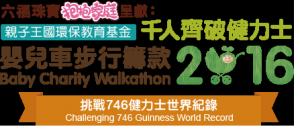 Baby Kingdom Baby Charity Walkathon 2016