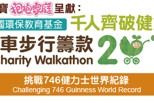 Baby Kingdom Baby Charity Walkathon 2016