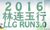 LLG Run 3.0 – 2016